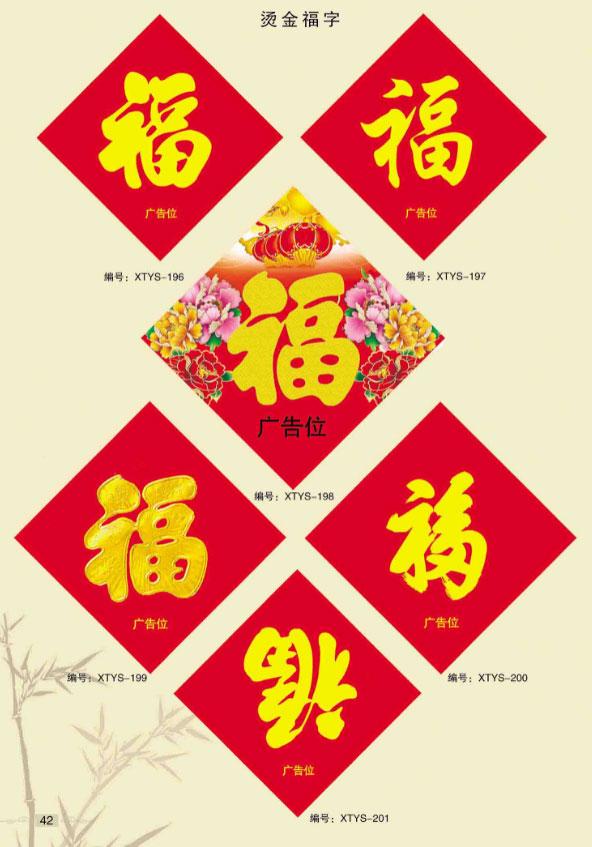 福字春联图片
